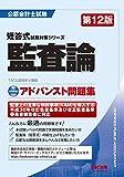 公認会計士 アドバンスト問題集 監査論 第12版 (公認会計士 短答式試験対策シリーズ)
