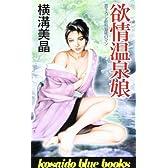 欲情温泉娘 (広済堂ブルーブックス)