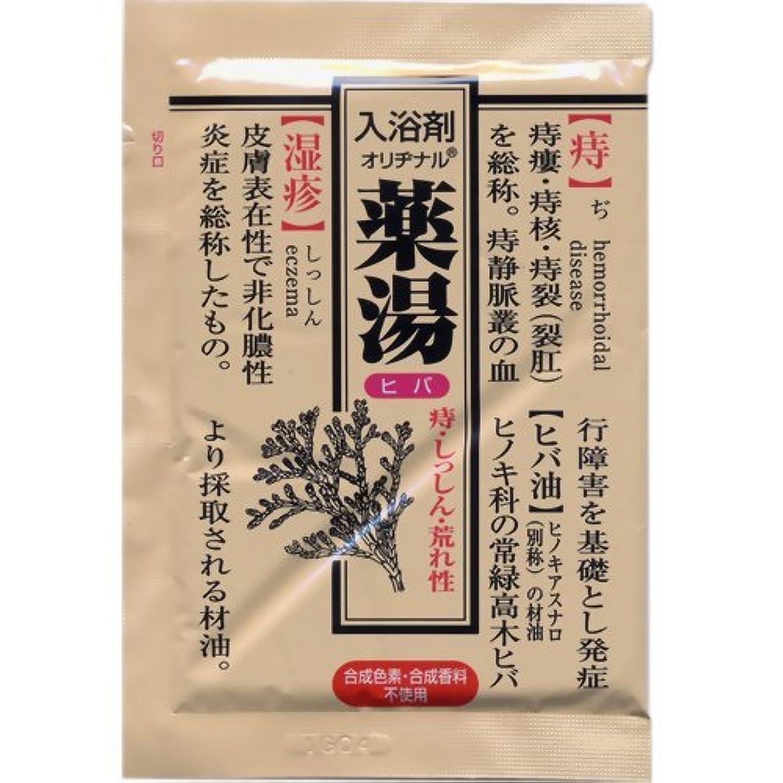 するゴミ公平なオリヂナル 薬湯 ヒバ 30g