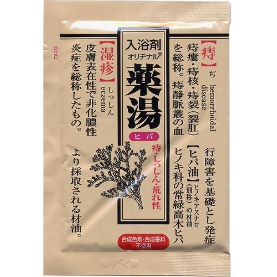 パズル青写真神のオリヂナル 薬湯 ヒバ 30g