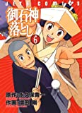 御石神落とし 6 (ジェッツコミックス)