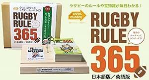 ラグビールール365/卓上日記型メモ/RUGBY RULE 365(日本語版/英語版)