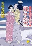 残りの雪  ‐くらがり同心裁許帳(七)‐ (ベスト時代文庫)
