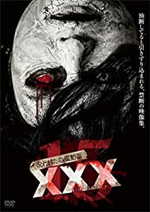 呪われた心霊動画 XXX 15 [DVD]