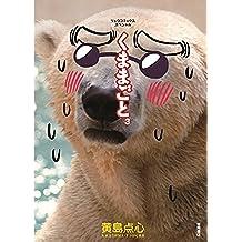 くままごと(3) (RYU COMICS)