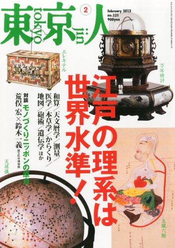 東京人 2013年 02月号 [雑誌]の詳細を見る
