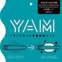 YAMATOKU(山徳商会) ドアノブ引っかき傷保護シート 【車種: ウェイク】【型式: LA700S/710S】【年式: 2014~】 4枚セット Y-602