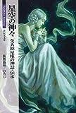 星空の神々 全天88星座の神話・伝承 / 長島 晶裕 のシリーズ情報を見る