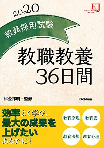 教員採用試験 教職教養36日間2020 (教育ジャーナル選書)