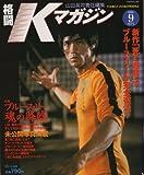 格闘Kマガジン 2000年9月号 特集 ブルース・リー魂の降臨 (格闘Kマガジン)