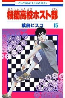 桜蘭高校ホスト部(クラブ) 15 (花とゆめコミックス)