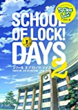 SCHOOL OF LOCK! DAYS 2 画像