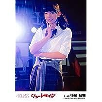 【後藤萌咲】 公式生写真 AKB48 シュートサイン 劇場盤 アクシデント中Ver.