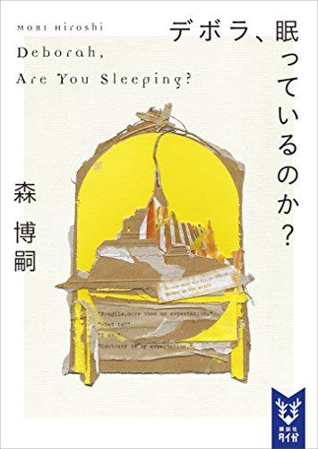 デボラ、眠っているのか? Deborah, Are You Sleeping? Wシリーズ (講談社タイガ)の詳細を見る