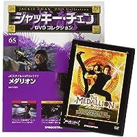 ジャッキーチェンDVD 65号 (メダリオン) [分冊百科] (DVD付) (ジャッキーチェンDVDコレクション)