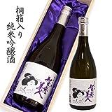 中野酒造 純米吟醸酒 智恵美人 720ml (桐箱、風呂敷付、布紫)