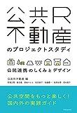 公共R不動産のプロジェクトスタディ: 公民連携のしくみとデザイン