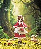 週末で編めるかぎ針編み 夢見るリカちゃんのコーディネートブック (アサヒオリジナル) 画像