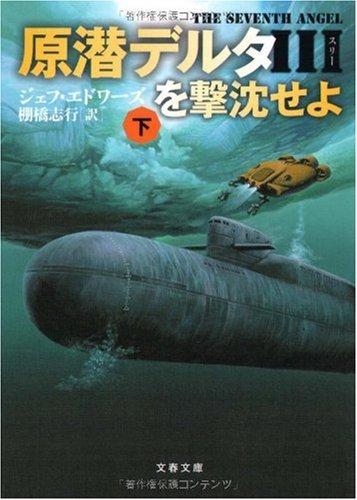 原潜デルタ3を撃沈せよ 下 (文春文庫)