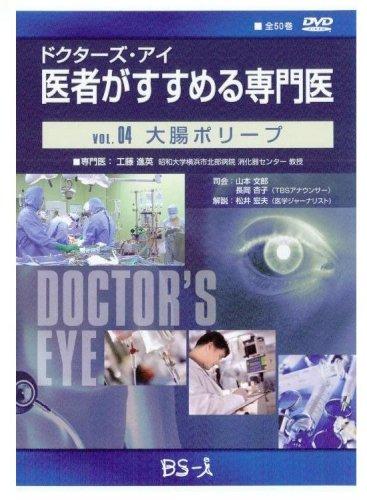 ドクターズ・アイ 医者がすすめる専門医 VOL.04―大腸ポリープ