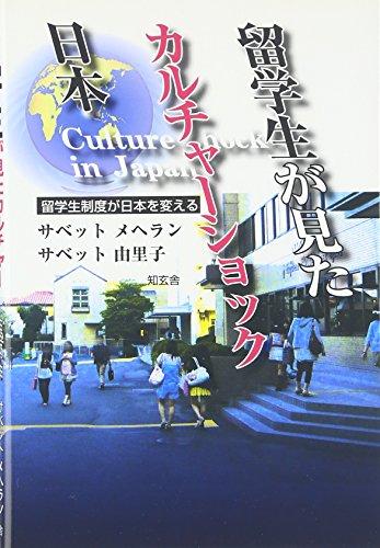 留学生が見たカルチャーショック日本―留学生制度が日本を変える