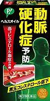 【第3類医薬品】ピップ ヘルスオイル 180カプセル