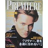 PREMIERE (プレミア) 日本版 2001年6月号 表紙/リヴァー・フェニックス [雑誌]