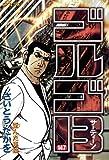 ゴルゴ13(147) (コミックス単行本)
