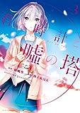 君と時計と嘘の塔(3) (ARIAコミックス)