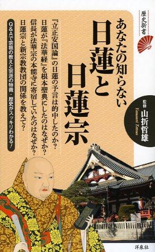 あなたの知らない日蓮と日蓮宗 (歴史新書)