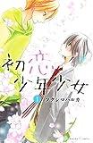 初恋少年少女(1) (なかよしコミックス)