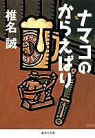 ナマコのからえばり (集英社文庫)