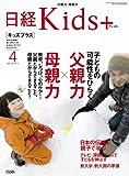 日経 Kids + (キッズプラス) 2007年 04月号 [雑誌] 画像