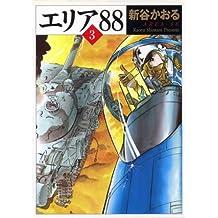 エリア88 3 (MFコミックス フラッパーシリーズ)
