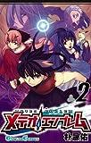 メテオエンブレム 2 (ガンガンコミックス)