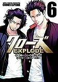 クローズ EXPLODE 6 (少年チャンピオン・コミックス エクストラ)