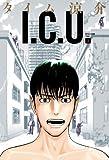 I.C.U. 3巻 (ビームコミックス)