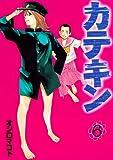 カテキン(6) (ヤングマガジンコミックス)