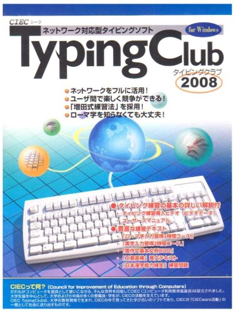 クリークベッドを作る集団CIEC Typing Club 2008年度版 for Windows