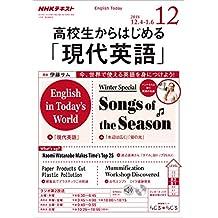 NHKラジオ 高校生からはじめる「現代英語」 2018年 12月号 [雑誌] (NHKテキスト)