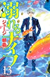 溺れるナイフ(13) (講談社コミックス別冊フレンド)