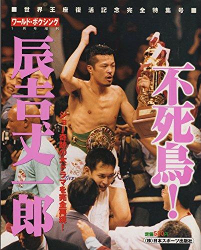 不死鳥! 辰吉丈一郎 (ワールド・ボクシング増刊)