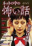ネットの中の怖い話 vol.1 [雑誌] (mobaman-F)