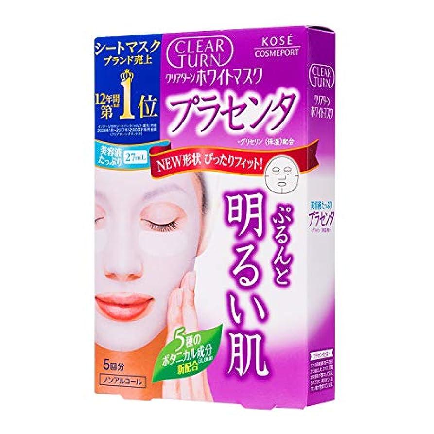 苗タオル細胞KOSE クリアターン ホワイト マスク プラセンタ 5回分 22mL×5