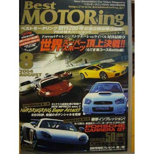 DVD>Best MOTORing 2004年8月号 世界スーパースポーツ頂上決戦!! (<DVD>)