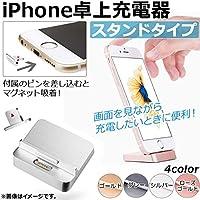 AP iPhone卓上充電器 スタンドタイプ 画面を見ながら充電したいときに便利? ゴールド AP-TH699-GD