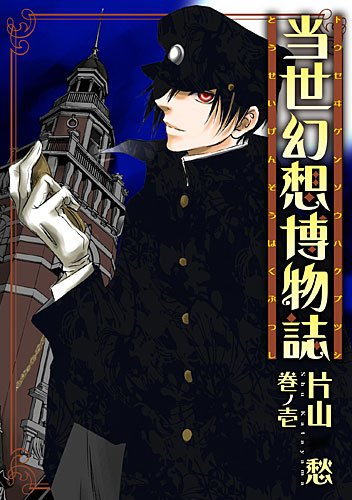 当世幻想博物誌 1 (IDコミックス ZERO-SUMコミックス)の詳細を見る