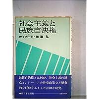 社会主義と民族自決権 (1982年)