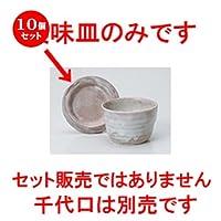 10個セット 桜釉薬味皿 [ 9.8 x 1.5cm ]【 そば用品 】 【 料亭 旅館 麺 和食器 飲食店 業務用 】