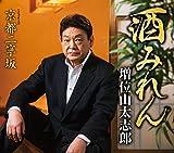 酒みれん-増位山太志郎